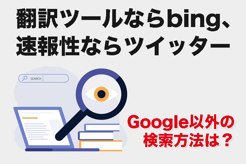 【Google以外の検索方法は?】翻訳ツールならbing、速報性ならツイッターがオススメ