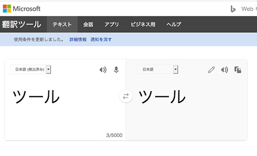 「Bing」の翻訳ツールがイチバン