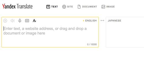 「Yandex」の翻訳ツールはイマイチ