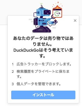 「DuckDuckGo」のコンセプト