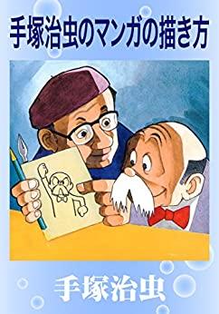 手塚治虫さんの名著『マンガの描き方』の名言