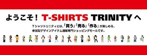「Tシャツトリニティ」のメリットとデメリット