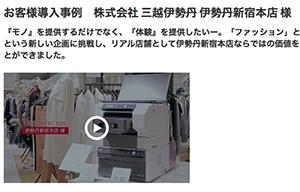 RICOH ガーメントプリンター「Ri 100」  導入事例