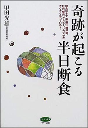 『奇跡が起こる半日断食』(甲田光雄 著)