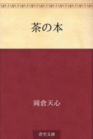 岡倉天心の真髄に触れることができる『茶の本』