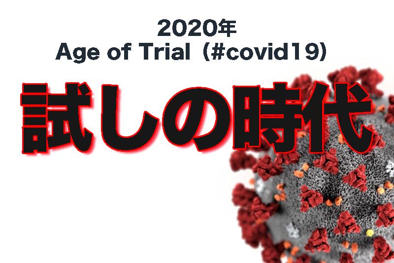 【コロナで意識改革】2020年「試しの時代〜Age of Trial(#covid19)」に必要な姿勢【3つのNG意識】
