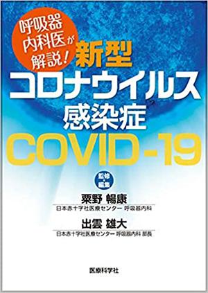 『呼吸器内科医が解説! 新型コロナウイルス感染症 — COVID-19 —』