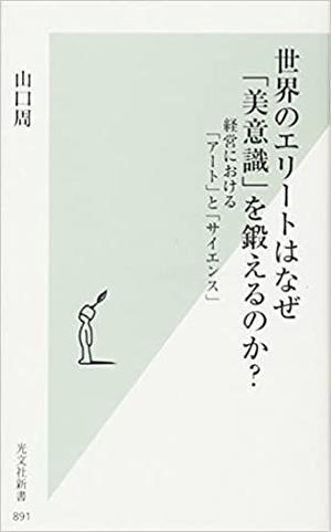 人材育成などで有名な山口 周さんの一冊です。かなり評価が高い!経営における「アート」と「サイエンス」