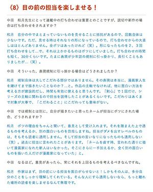 『ジャンプSQ.若手作家が聞く「マンガの極意!」和月伸宏 先生 & 中田貴大 先生』