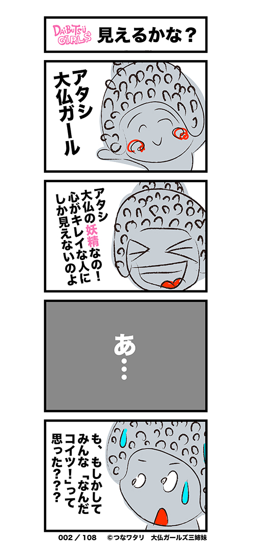 「大仏ガールズ三姉妹」4コマ漫画2本目