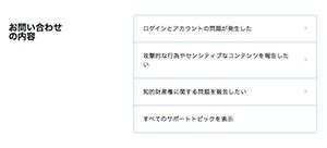 ツイッター社への問い合わせ方法(手順)