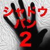 【シャドウバン2度目!】まったく原因不明…新型コロナ情報のせい?