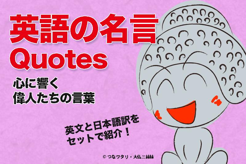 【英語の名言(Quotes)】心に響く偉人たちの言葉で元気になろう!