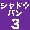 【シャドウバン3度目】意味不明すぎ!短時間でフォローしすぎが原因?