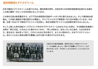 「咸臨丸で渡米した渡米使節団とアイスクリーム」(日本アイスクリーム協会)