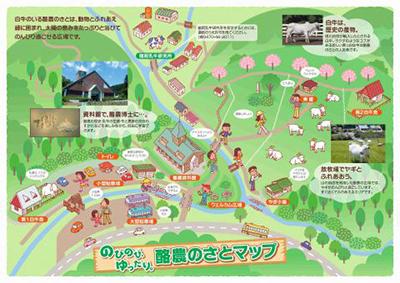 日本酪農発祥の地には「千葉県酪農のさと」