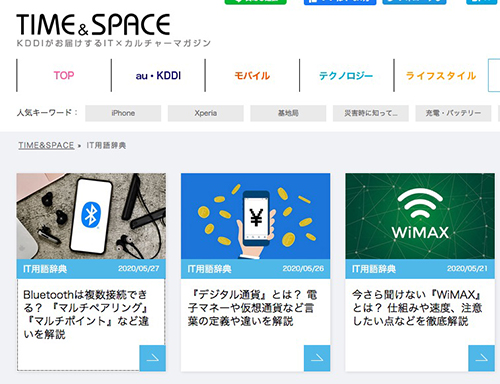 人気テクノロジー用語サイト TIME&SPACE https://time-space.kddi.com/ict-keywords/