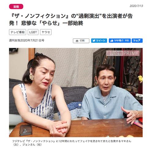『週刊女性』が報道 フジテレビ『ザ・ノンフィクション』の過剰演出