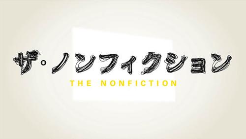 1995年10月15日より放送を開始された『ザ・ノンフィクション』は、フジテレビの人気ドキュメンタリー番組