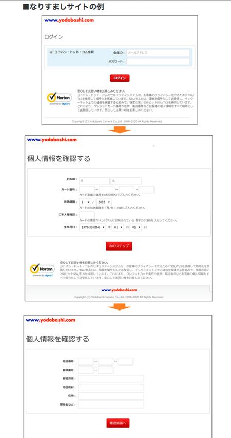 重要】ヨドバシカメラを装ったフィッシングメール「なりすましサイトの例」入力画面・手順