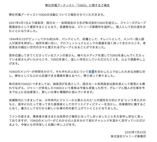 弊社所属アーティスト「TOKIO」に関するご報告(2020年7月22日 株式会社ジャニーズ事務所)