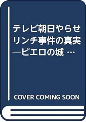 「テレビ朝日やらせリンチ事件の真実―ピエロの城」(1986年3月発行)
