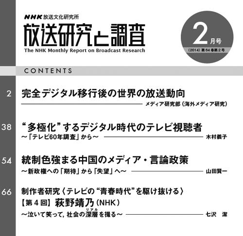 「ムスタン事件」について 月報『放送研究と調査』2014年2月号(編集:NHK放送文化研究所/発行:NHK出版)
