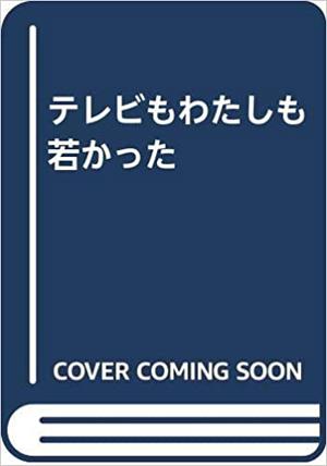 「ムスタン事件」NHKスペシャル番組部長、萩野靖乃氏の回顧録