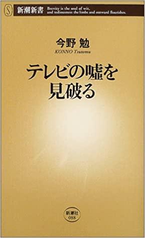 今野勉氏による『テレビの嘘を見破る 』(新潮新書)「やらせ」自体が曖昧な言葉