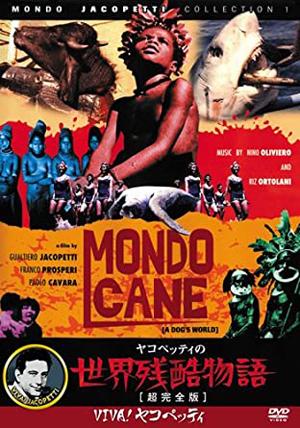 ヤコペッティ監督『世界残酷物語(Mondo cane)』1961年発表