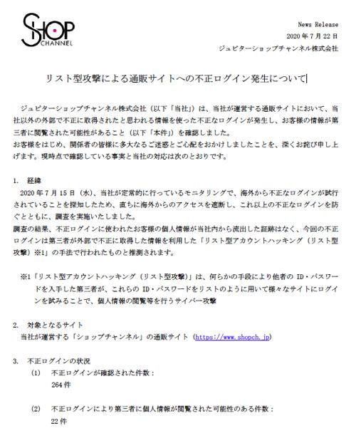 通販サイト「ショップチャンネル」がリスト型攻撃により不正ログイン発生 | 迷惑メール実例076