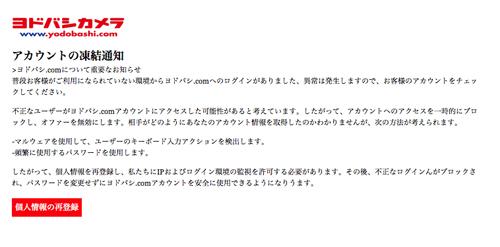 アカウントの凍結通知(ヨドバシカメラを装った詐欺メール) | 迷惑メール実例079