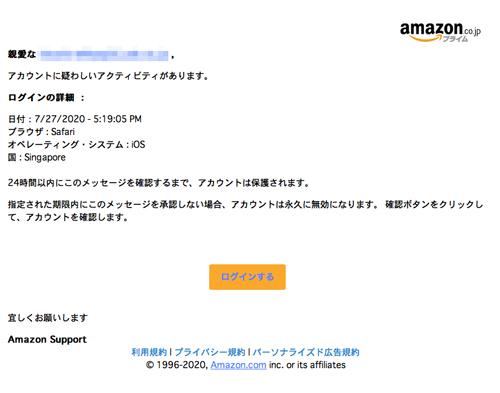 あなたのアカウントは停止されました(Amazonを装った詐欺メール) | 迷惑メール実例080