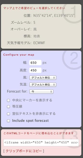 サイトに「windy.com」の情報を埋め込むことも簡単! その方法は?