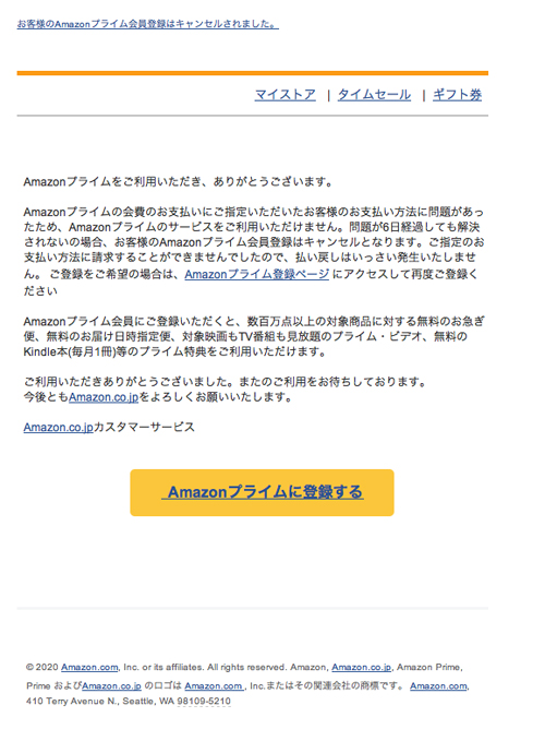 プライム 登録 アマゾン 会員