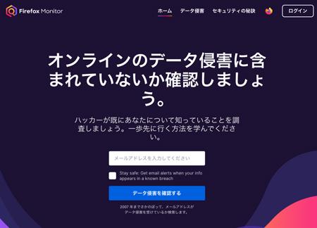 メルアド漏洩を「Firefox Monitor」でチェックしてみよう