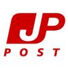 【土日祝日、雨天時の郵便物配達は?】土曜の普通郵便配達は原則休止