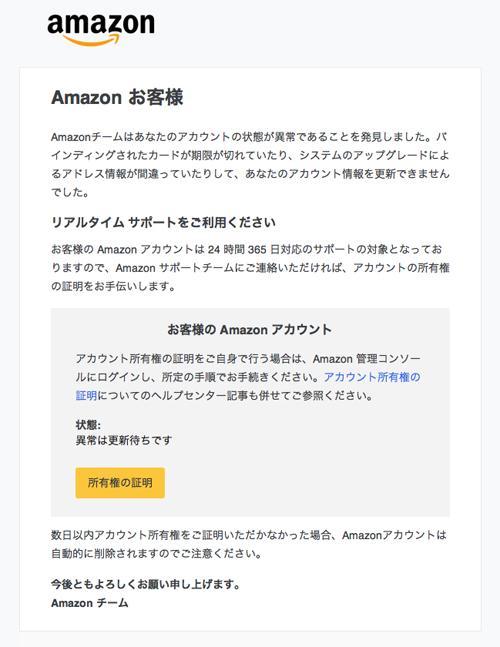 Amazon.co.jp アカウント所有権の証明(名前、その他個人情報)の確認   迷惑メール実例103