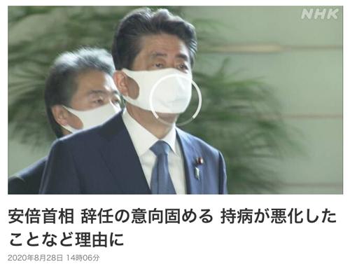 NHK 安倍首相 辞任の意向固める 持病が悪化したことなど理由に(2020年8月28日 14時06分)