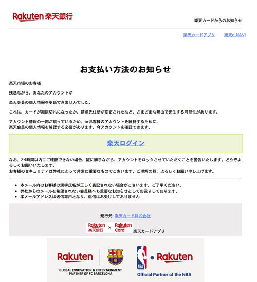 お支払い方法のお知らせ(楽天市場・楽天銀行を装った詐欺メール) | 迷惑メール実例121