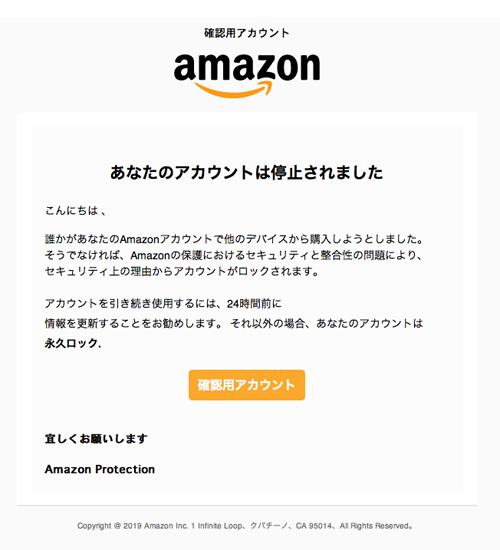 回复: あなたのアカウントは停止されました(Amazonからのアカウント停止メール) | 迷惑メール実例122