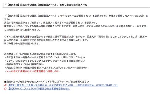 【ご注意ください】楽天市場を装った不審なメール(楽天市場カスタマセンターからのご案内)