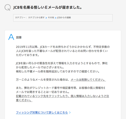 JCBを名乗る怪しいEメールが届きました。 | よくあるご質問(JCBカードからのご案内)