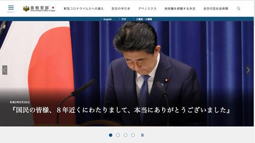 安倍首相の退任発表後の「首相官邸のホームページ」のトップページ