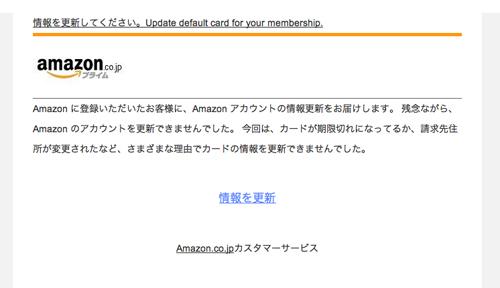 情報を更新(Аmazonアカウントの情報更新を装った詐欺メール) | 迷惑メール実例127