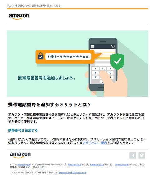 アカウント保護のために 携帯電話番号の追加はこちら(Amazonを装う詐欺メール) | 迷惑メール実例131