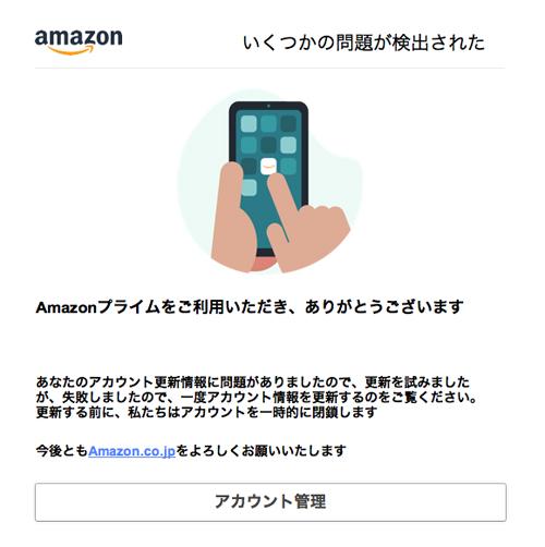 [Amazon]重要:いくつかの問題が検出された!(Amazonを装う詐欺メール) | 迷惑メール実例132