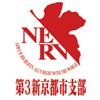 【エヴァンゲリオン京都基地】10月3日グランドオープン!チケット発売開始!