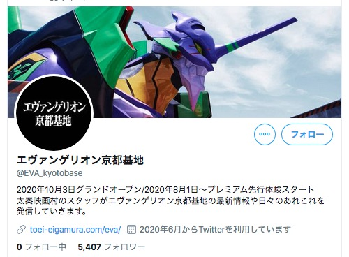 「エヴァンゲリオン京都基地」の公式ツイッター(@EVA_kyotobase)