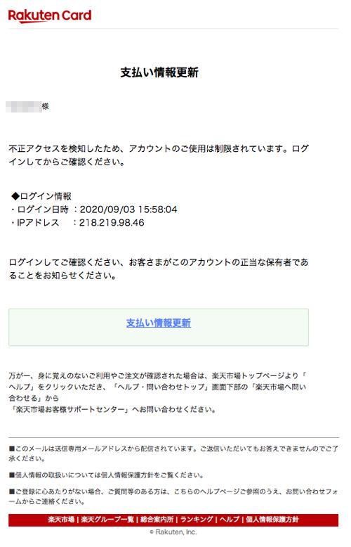 【楽天市場】支払い情報更新(不正アクセスを検知をかたる詐欺メール) | 迷惑メール実例134